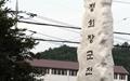 철원에 '박정희장군 전역공원' 등장... 명칭 논란