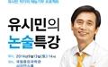 유시민 전 장관, 13일 대전에서 무료 논술 특강