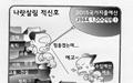 [만평] 나랏살림 적신호