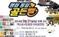 19일, 제4회 대전평화통일 골든벨대회 개최