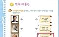 청와대 사랑채 교재에서 '10월 유신헌법'이 사라졌다