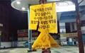 """대전서 '세월호 현수막' 수십 장 훼손... """"가슴 아프다"""""""