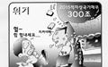 [만평] 300조의 위기