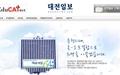 대전일보 노조지부장 대기발령... 노조탄압 '논란'
