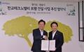 성남시·경기도 판교 트램 조기 건설 '협약'