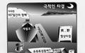 [만평] 세월호 167일간의 항해