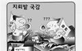 [만평] 지뢰밭 국감