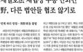 새누리당과 <조선>이 만든 '민생법안 프레임'