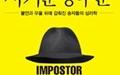 박 대통령, '사기' 그만 치고 '민낯'을 보여라