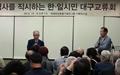 동학 답사 일본인 42명, 정신대기념관 건축성금 전달