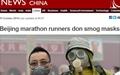중국, 최악 스모그에도 마라톤... '시커메진 마스크'