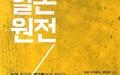 일본의 '핵피아'... 한국과 닮아도 너무 닮았다
