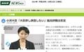 아베가 뽑은 여성 장관들, 비리 혐의로 '줄낙마'