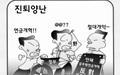 [만평] 진퇴양난