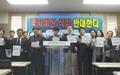 인천시 민간사회복지인들, 복지예산 삭감 방침 규탄