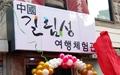 서울 신촌, 중국 길림성 여행체험관 문열여