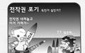 [만평] 전작권 포기