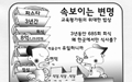 [만평] 교육평가원의 위대한 밥상
