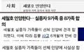 """'인양 첫 언급'이 '전격합의'로? 실종자가족 """"명백한 오보"""""""