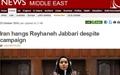 성폭행범 살해한 이란 여성, 끝내 사형 집행