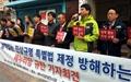 세월호 대전대책회의, 새누리당 강력 규탄