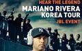 MLB 스타 마리아노 리베라 방한한다