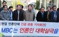 계속되는 MBC 인사논란, 6명 기자·PD '비제작부서'로