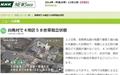 일본 나가노현 규모 6.7 강진, 여진 위험에 초비상