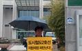 정의당, 대전도시철도 2호선 고가방식 반대 운동 돌입
