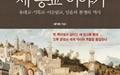 유대교-기독교-이슬람교는 왜 '앙숙'일까