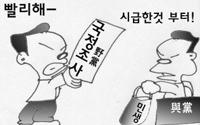 [만평] 우선순위는?