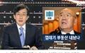 전두환 전 대통령의 재산환수 상황, JTBC서 볼 줄이야