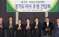 경기도시장군수협의회, 경기도지사 초청 간담회 개최