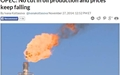 OPEC, 석유 공급량 유지... 기름값 '더' 떨어질 듯