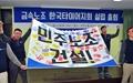 한국타이어 52년 만에 복수노조 설립