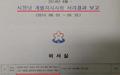 이재명 성남시장, <이데일리> 대표 '명예훼손' 고소