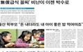 정부 논리 무상급식 홍보에 앞장 선 <조선일보>