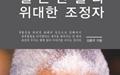 끈기와 용서의 삶, 김대중 vs. 넬슨 만델라