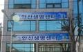 세월호 치유 돌봄... '안산 생명센터' 문 연다