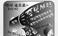 [만평] 통합진보당, 역사속으로...