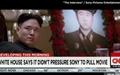 """미 FBI """"소니 해킹 배후는 북한 정부"""" 공식 발표"""