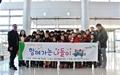 초록우산 서산 후원회, 어린이들에게 문화 체험 제공