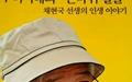 채현국 이사장 인문특강, 28일 진주