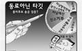 [만평] 총리 후보 정밀 검증?
