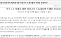 """민주노총 위원장 """"현대차 비정규직 투쟁 정당"""""""