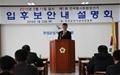"""""""조합장 선거는 '대한민국 4대선거'"""""""