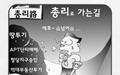 [만평] 총리로 가는 길