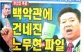 달걀 맞은 노무현, '폭탄' 터뜨린 정몽준