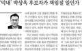 자질 논란 박상옥, TV조선-채널A 태도에 경악