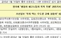 <조선>과 <한겨레> 두 언론의 희비가 엇갈렸다